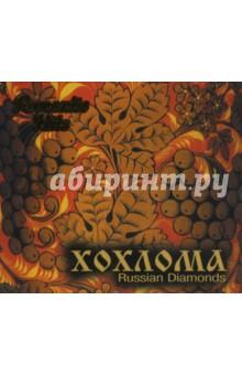Хохлома. Russion Diamonds (CD)