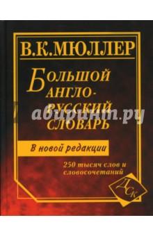 Большой англо-русский словарь: 250 тысяч слов и словосочетаний: Новая редакция