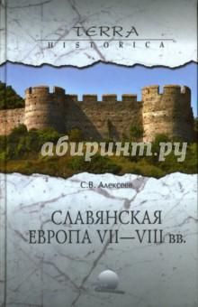 Алексеев Сергей Викторович Славянская Европа VII-VIII веков