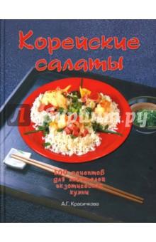 Красичкова А. Корейские салаты: 500 рецептов для любителей оригинальной кухни
