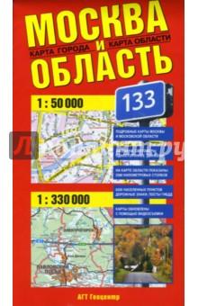 """Карта """"Москва и область"""" (складная)"""