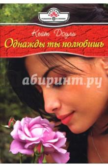 Доули Кейт Однажды ты полюбишь: Роман