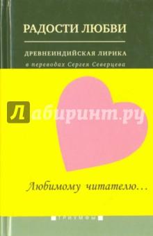 Радости любви: Древнеиндийская лирика в переводах Сергея Северцева