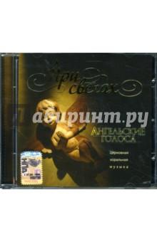 CD При свечах: Ангельские голоса. Церковная хоральная музыка
