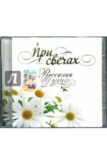 СD При свечах: Русская душа