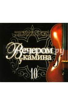 Вечером у камина 10 (CD)