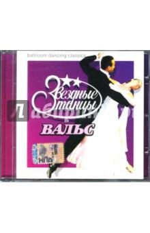 Звездные танцы: Вальс (CD)