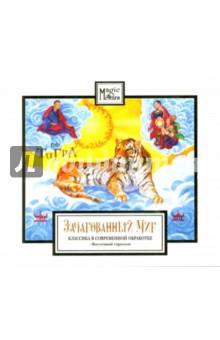 Зачарованный мир: Год Тигра (CD)