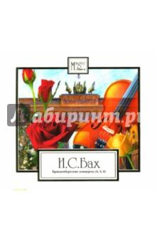 Бах Иоганн Себастьян Бранденбургские концерты (4, 5, 6) CD