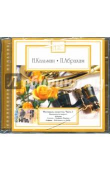Кальман Имре, Абрахам П. Фестиваль оперетты: Часть 1 (CD)