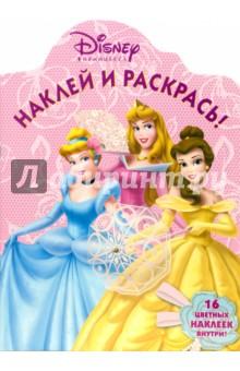 Принцесса №57-06. Наклей и раскрась