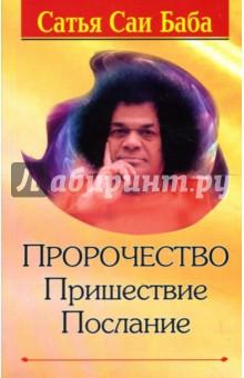 Бхагаван Шри Сатья Саи Баба Пророчество. Пришествие. Послание