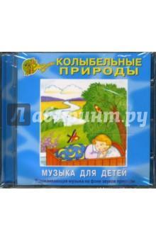 Колыбельные природы (CD)