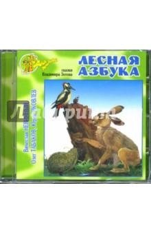 Зотов Владимир Борисович Лесная азбука (CD)