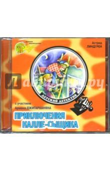 Линдгрен Астрид Приключения Калле-сыщика (CD)