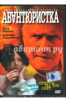 Дьяченко Дмитрий Авантюристка. Отпуск на тот свет