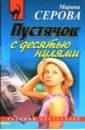 Серова Марина Сергеевна. Пустячок с десятью нулями: Повесть