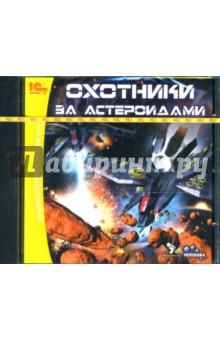 Охотники за астероидами (CD-jevel)