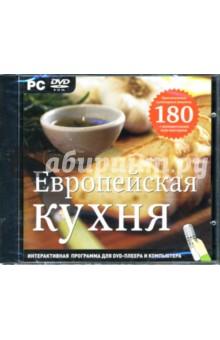 Европейская кухня (DVDpc)