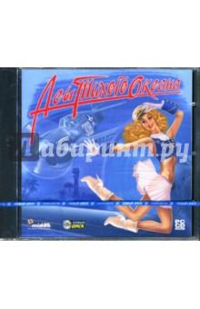 Асы Тихого океана PC-CD (CDpc)