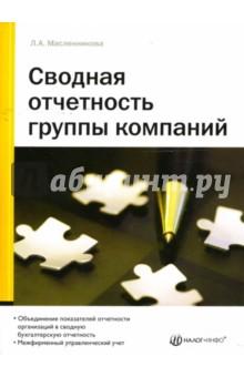 Масленникова Людмила Сводная отчетность группы компаний
