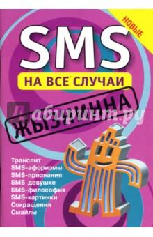 SMS на все случаи: Жызнинна