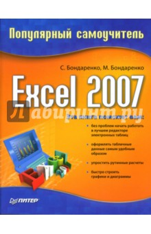 Бондаренко Сергей, Бондаренко Марина Excel 2007: Популярный самоучитель