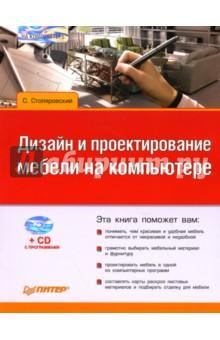 Столяровский Сергей Дизайн и проектирование мебели на компьютере (+CD)