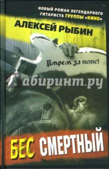 Рыбин Алексей Бес смертный