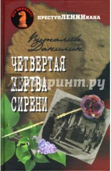 Данилин Виталий Четвертая жертва сирени