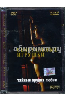 Оганезов Армен Сексуальные игрушки