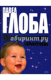 Глоба Павел Павлович Астрология имени