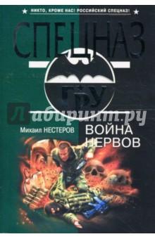 Нестеров Михаил Петрович Война нервов