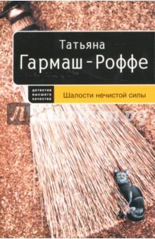 Гармаш-Роффе Татьяна Владимировна Шалости нечистой силы