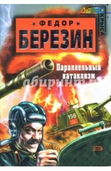 Березин Федор Дмитриевич Параллельный катаклизм