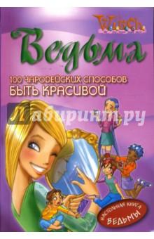 100 Чародейских способов Быть красивой