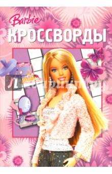 Кочаров Александр Кроссворды №04-07 (Барби)