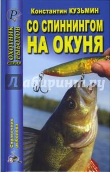 Со спиннингом на  окуняРыбалка<br>Окунь - едва ли не самый популярный объект любительской рыбалки в нашей стране. Спиннинг же - основной метод ловли этой хищной рыбы. Залогом успеха здесь является грамотный выбор снасти, приманок, тактики и технических приемов. Обо всем этом подробно рассказывается в книге. Она может быть полезна как начинающим спиннингистам, в том числе и самым юным, так и весьма опытным, желающим повысить уровень своего рыболовного мастерства.<br>