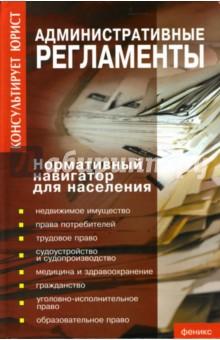 Административные регламенты: нормативный навигатор для населения