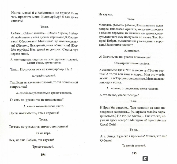 Иллюстрация 1 из 21 для Московский хор. Пьесы - Людмила Петрушевская | Лабиринт - книги. Источник: Лабиринт