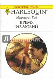 Уэй Маргарет Время иллюзий: Роман
