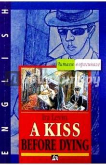 Левин Айра Поцелуй перед смертью