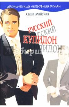 Майская Саша Русский купидон: Роман
