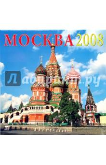 Календарь 2008 Москва (70709)