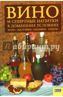 """Аннотация к книге  """"Вино и спиртные напитки в домашних условиях """""""