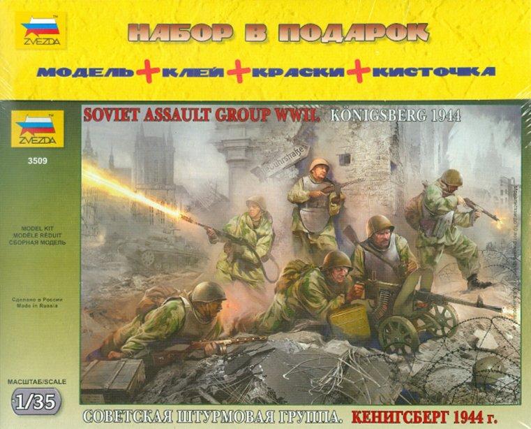 Иллюстрация 1 из 2 для Советская штурмовая группа (3509П) | Лабиринт - игрушки. Источник: Лабиринт