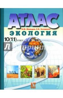 Атлас. Экология: 10-11 класс
