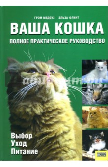 Ваша кошка: Полное практическое руководство