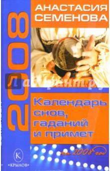 Календарь снов, гаданий и примет на 2008 год