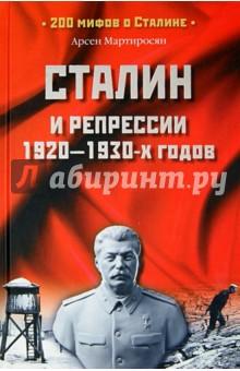Сталин и репрессии 1920-1930-х годовИстория СССР<br>Накануне Советско-финляндской войны И. В. Сталин в беседе с послом СССР в Швеции А. М. Коллонтай отметил: Многие дела нашей партии и народа будут извращены и оплеваны прежде всего за рубежом, да и в нашей стране тоже… И мое имя тоже будет оболгано, оклеветано. Мне припишут множество злодеяний. Сталина постоянно пытаются убить вновь и вновь, выдумывая всевозможные порочащие его имя и дела мифы, а то и просто стряпая грязные фальсификации. Но сколько бы противники Сталина не стремились превратить количество своей лжи и клеветы в качество, у них ничего не получится. Этот поистине выдающийся деятель никогда не будет вычеркнут из истории. Автор уникального пятитомного проекта военный историк А. Б. Мартиросян взял на себя труд развеять 200 наиболее расхожих мифов антисталинианы, разоблачить ряд документальных фальшивок. Вторая книга проекта - Сталин и репрессии 1920-1930-х годов.<br>